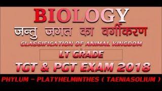 Biology: Classification of Animal Kingdom|| Phylum-Platyhelminthes (Taenia solium) For Lt Grade