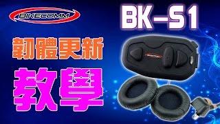 [HD] BK-S1 韌體更新教學~尹丞無線電 BK-S1 藍芽耳機 專用 BKS1