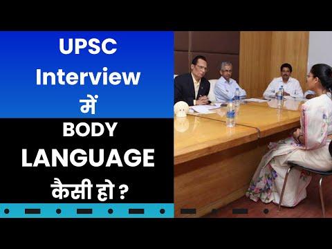UPSC INTERVIEW में BODY LANGUAGE कैसी हो ? || UPSC Interview || IAS interview