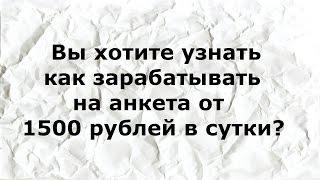 заработок на заполнении анкет от 1500 рублей в день и выше