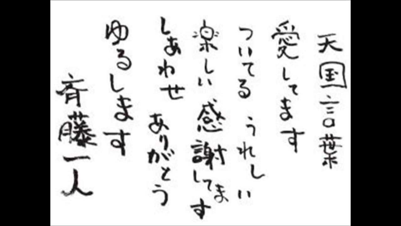 斎藤 一人 さん の 講話