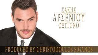 Σάκης Αρσενίου - Οξυγόνο | Sakis Arseniou - Oxygono - (NO SPOT!!!)
