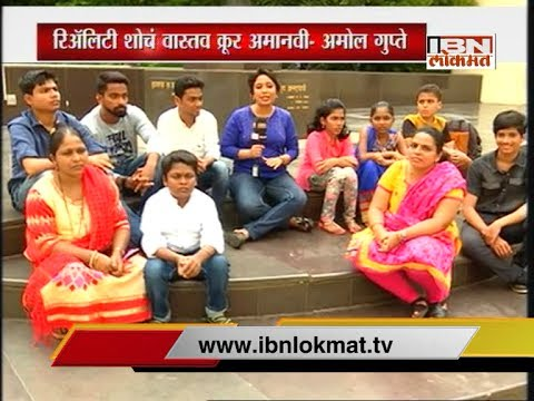 IBNLokmat Special Show on Kids Participation in Realty Shows