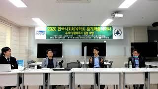 2020 한국사회체육학회 춘계학술세미나 생활과 질병 예…