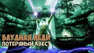 Skyrim КВЕСТ ПОТЕРЯНЫЙ В СКАЙРИМЕ (Бледная леди)
