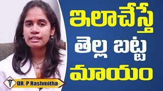 How to Control White Discharge and its Related Problems || Dr Rashmitha