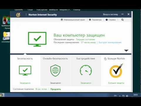 Как активировать ключем NORTON INTERNET SECURITY