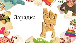 Зарядка Солнышко. Дети 2-3 года. Ритмика.(Подписывайтесь, играйте и танцуйте вместе с нами. Игровые танцы для детей от 1 года до 6 лет. Проведение празд..., 2016-04-30T16:13:52.000Z)