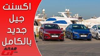 Hyundai Accent 2018 هونداي اكسنت