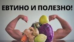 Какви храни да ядем за отслабване?