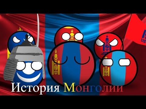 COUNTRYBALLS | История Монголии (Монгол Улсын Түүх)
