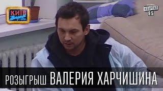 Розыгрыш Валерия Харчишина, рок музыканта, лидера группы «Друга Ріка». Вечерний Киев|Скрытая камера.