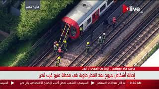خالد مصطفى يكشف لـ أون لايف تفاصيل جديدة على لسان شهود عيان حول حادث انفجار في محطة مترو غرب لندن