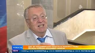 Честные и конкурентные: подведены итоги выборов во Владимирской области и Хабаровском крае
