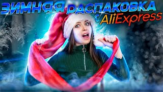 Разоблачаем китайца™ Вонючий дождик и стремный Дед Мороз! Новогодняя РАСПАКОВКА! 🐞 Afinka