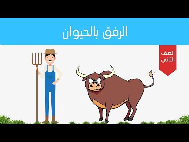 نص الاستماع    الرفق بالحيوان  😍 للصف الثاني    درس حيلة الفلاح   👍👍