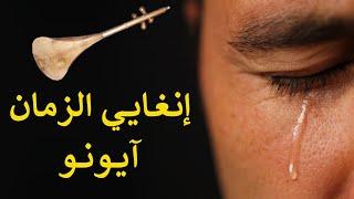 أغنية وطرة أمازيغية : إنغايي الزمان آيونو Ahmam Atlas : Inghayi Zman Ayounou