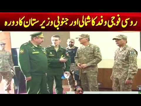 Russian Forces Visit Pakistan
