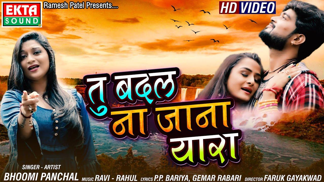 Tu Badalna Jana Yara || Bhoomi Panchal || तु बदल ना जाना यारा || HD Video || Ekta Sound