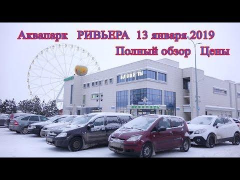 Аквапарк Ривьера Казань 13 01 2019 Полный обзор Цены