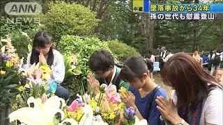 """""""日航機墜落""""孫の世代も慰霊登山 事故から34年(19/08/12)"""