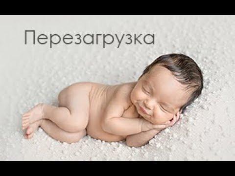 Фотосъемка новорожденных обучение. Курс для фотографов новорожденных ПЕРЕЗАГРУЗКА