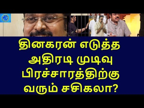 dinakran is going to keep the campaign for the sasikala|tamilnadu political news|live news tamil