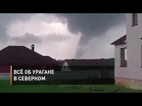 Всё об урагане в Северном
