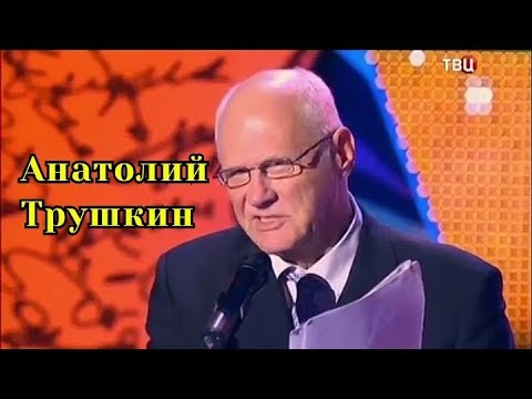 Анатолий  Трушкин-Сборник  писателя юмориста.