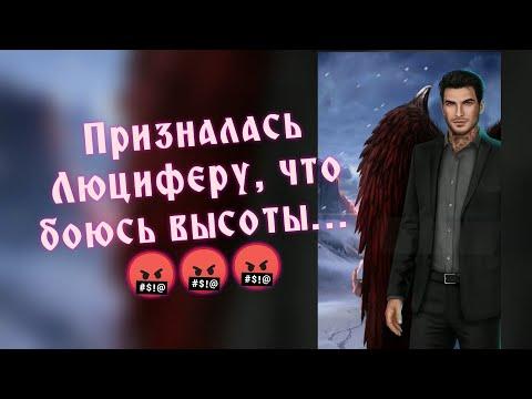 Что будет, если сказать Люциферу, что боишься высоты? Секрет небес. Серия 9 Сезон 1. Клуб романтики.