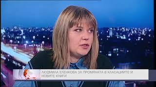 Людмила Еленкова в
