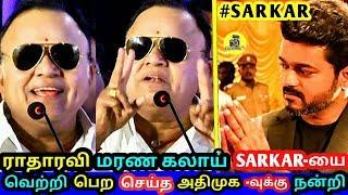 ராதாரவி கலாய் SARKAR-யை வெற்றி பெற செய்த அதிமுகவு-க்கு நன்றி ! Radha Ravi ! Sarkar ! Vijay