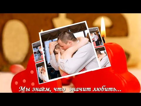 Презентация поздравление на свадьбу
