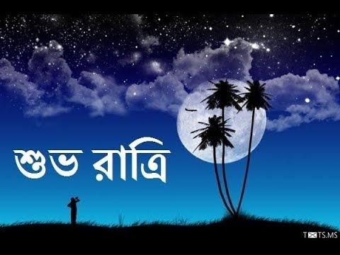 Romantic Good Night Bangla Youtube