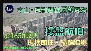 保利碧桂園領秀海 首期10萬 鐵路沿線優質物業 香港銀行按揭