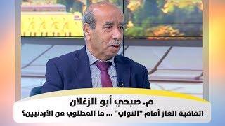 """م. صبحي أبو الزغلان - اتفاقية الغاز أمام """"النواب"""" ... ما المطلوب من الأردنيين؟"""