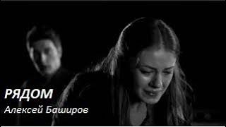 """#АлексейБаширов, #стихиолюбви, #стихи, #сборникforЮ, #рядом стих """"Рядом"""" читает автор"""