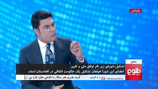 MEHWAR: New Political Council Calls For Interim Govt