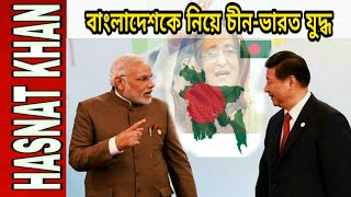 China-India competition geographical importance of bangladesh!!