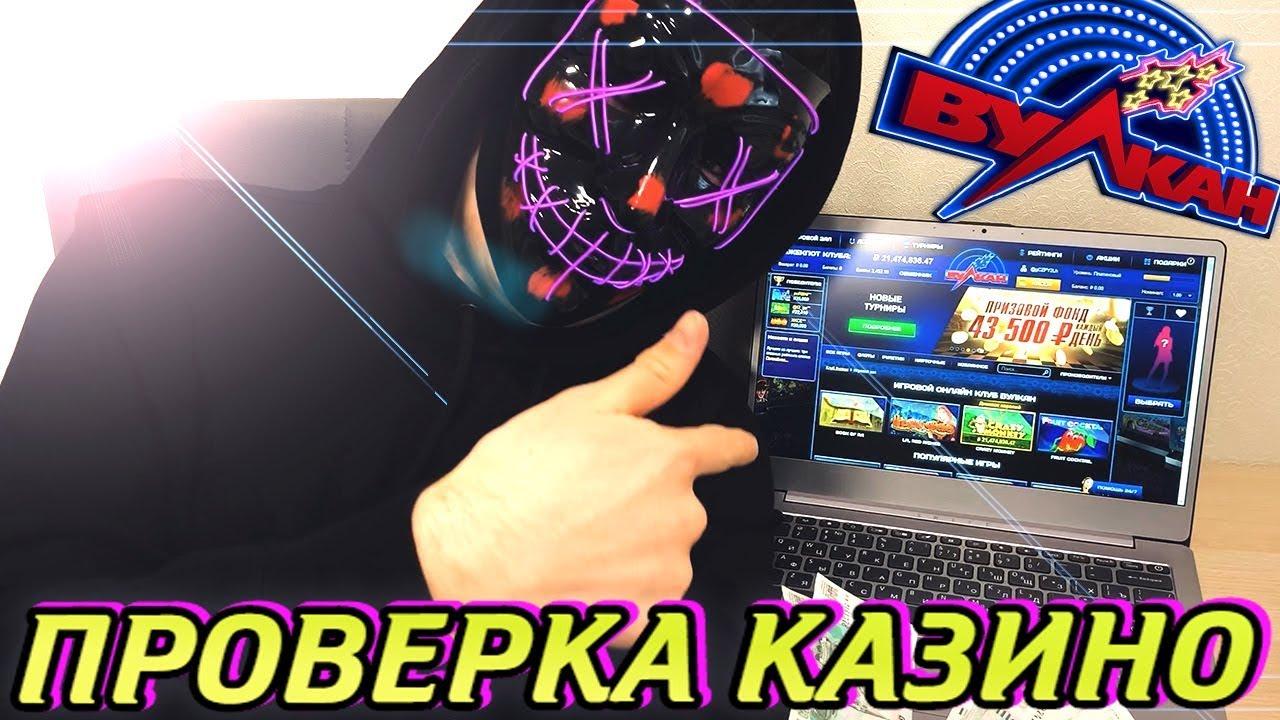 Депозит 5000 в казино вулкан форум казино онлайн бизнесе