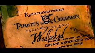 Pirates of the Caribbean  Tales of the Code  Wedlocked  (2011)