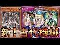 【遊戯王デュエルリンクス】最新古代機械が強えぇえ!魔力誘爆キラースネークで無効破壊しまくりデッキ!【Yu-Gi-Oh! Duel Links】