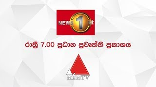 News 1st: Prime Time Sinhala News - 7 PM | (19-02-2019)