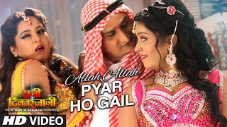 ALLAH ALLAH PYAR HO GAIL |Feat.Anjana Singh & Subhi  | Latest Hot Item Song 2017 | RANI DILBARJAANI