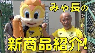 2019年5月12日、徳島ヴォルティス戦の試合前です。 みゃ長による新商品...
