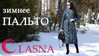 Обзор зимней курточки Clasna CW18D915CW. Jacket winter for women review Clasna 2018-2019.
