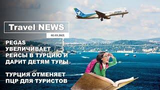 Travel NEWS PEGAS УВЕЛИЧИВАЕТ РЕЙСЫ В ТУРЦИЮ И ДАРИТ ДЕТЯМ ТУРЫ ТУРЦИЯ ОТМЕНЯЕТ ПЦР ДЛЯ ТУРИСТОВ