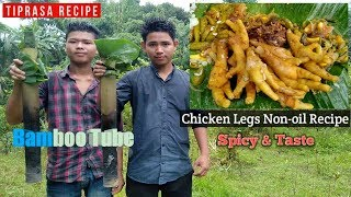 #Non-oil Chicken Legs Cooking With Bamboo Tube / TIPRASA RECIPE