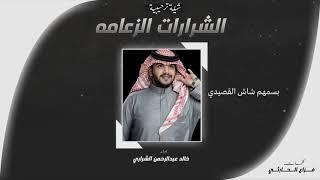 الشرارات الزعامه - خالد عبدالرحمن الشراري   ( حصرياًُ ) 2020