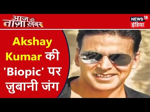 Akshay Kumar की 'Biopic' पर ज़ुबानी जंग | Aaj Ki Taaza Khabar | Bollywood News | News18 India